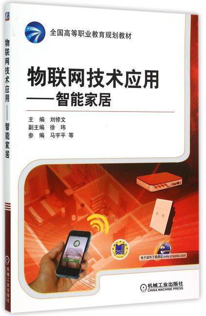 物联网技术应用 智能家居