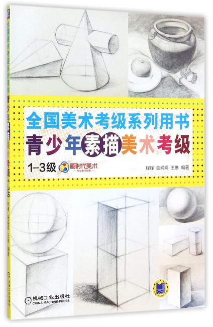 全国美术考级系列用书 青少年素描美术考级(1-3级)