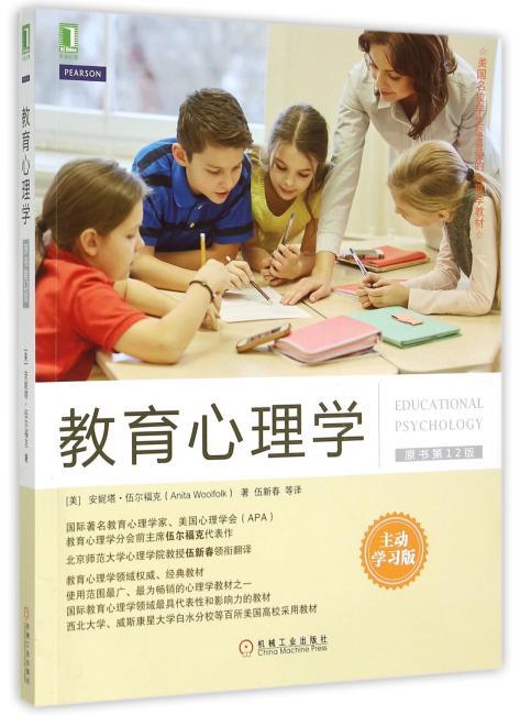 教育心理学:主动学习版(原书第12版)