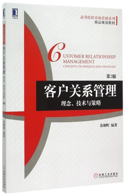 客户关系管理:理念、技术与策略 第2版