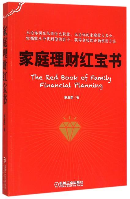 家庭理财红宝书
