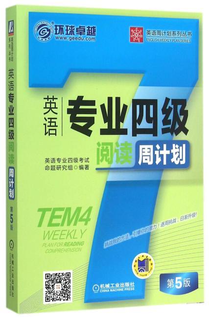 英语专业四级阅读周计划 第5版