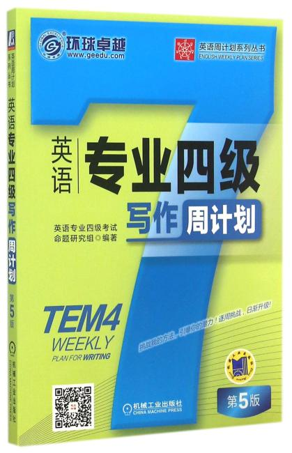 英语专业四级写作周计划 第5版