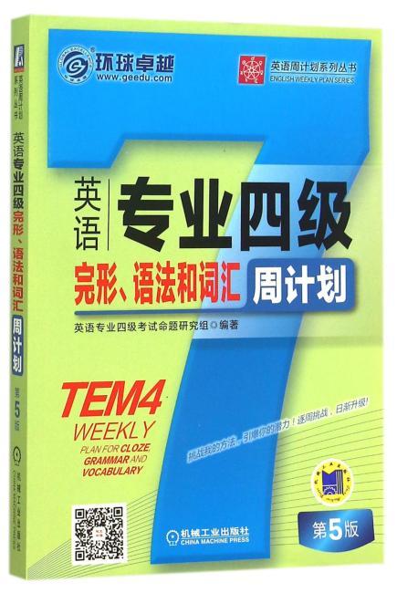 英语专业四级完形、语法和词汇周计划 第5版