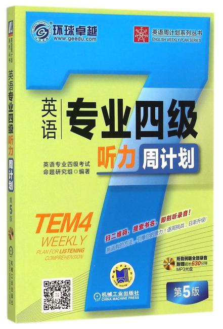 英语专业四级听力周计划(含1MP3) 第5版