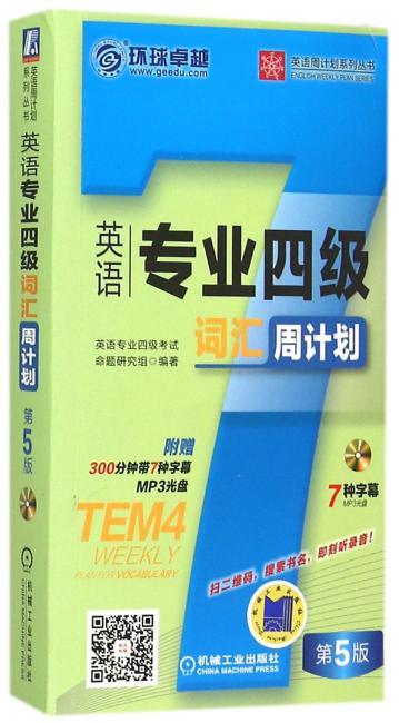 英语专业四级词汇周计划(含1MP3) 第5版