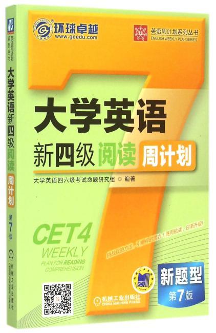 大学英语新四级阅读周计划 第7版