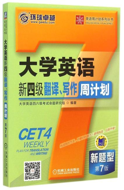 大学英语新四级翻译、写作周计划 第7版