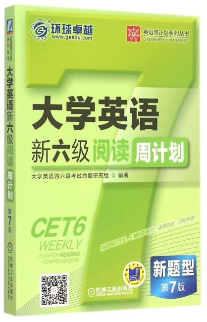 大学英语新六级阅读周计划 第7版