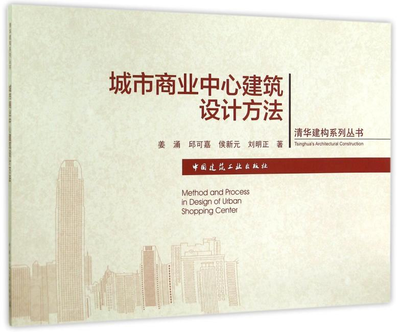 城市商业中心建筑设计方法