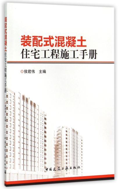 装配式混凝土住宅工程施工手册