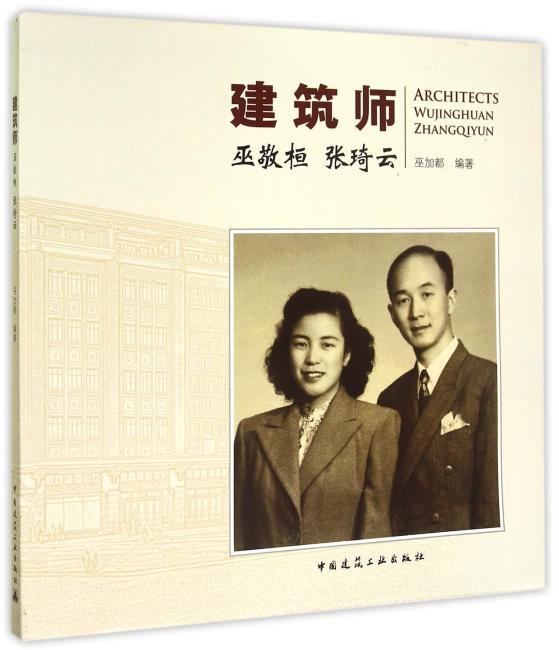 建筑师巫敬桓、张琦云