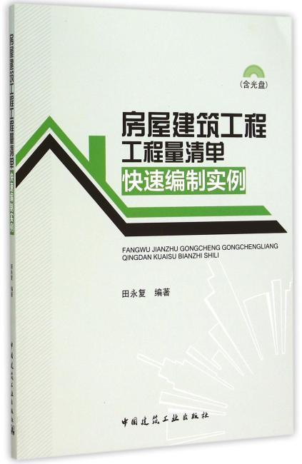 房屋建筑工程工程量清单快速编制实例(含光盘)