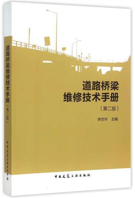道路桥梁维修技术手册(第二版)