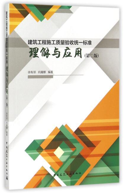 建筑工程施工质量验收统一标准理解与应用(第二版)