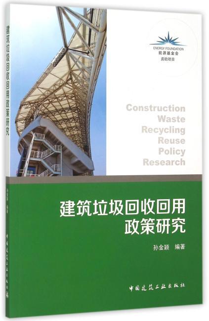 建筑垃圾回收回用政策研究