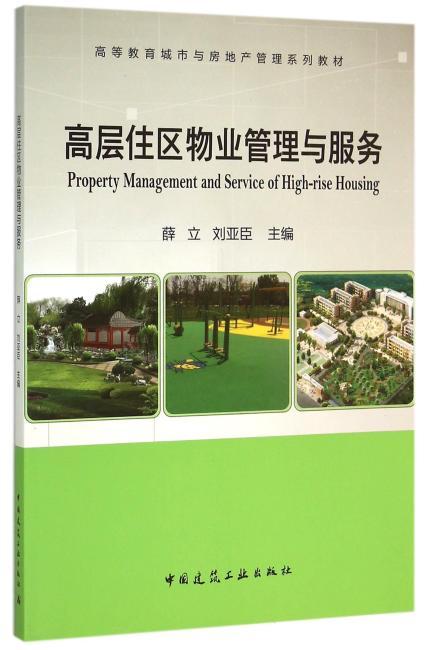 高层住区物业管理与服务