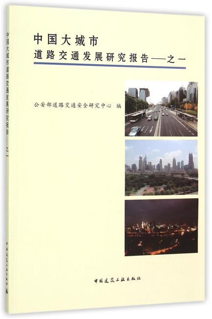 中国大城市道路交通发展研究报告——之一