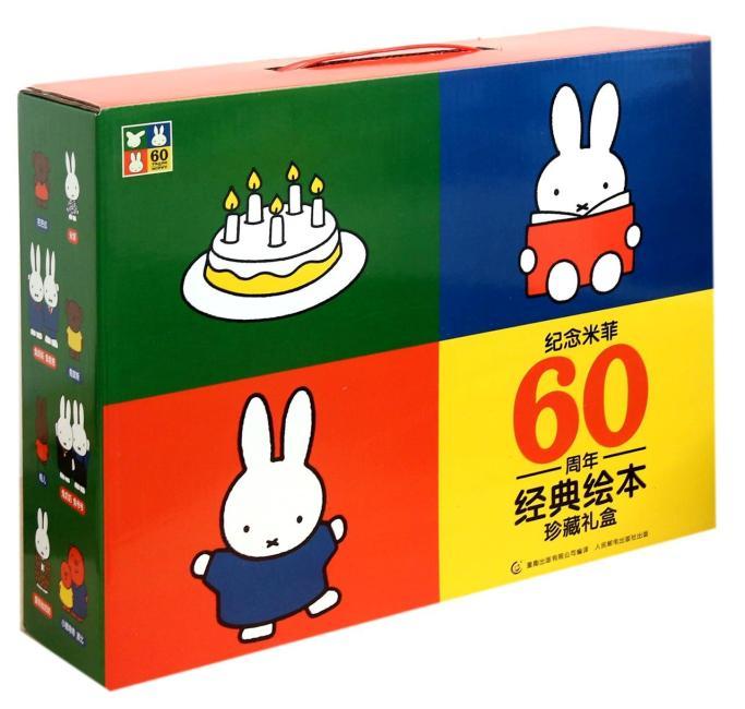 纪念米菲60周年经典绘本珍藏礼盒