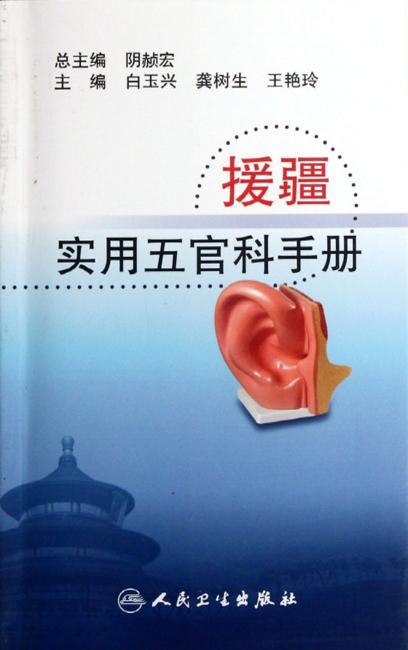 援疆实用五官科手册