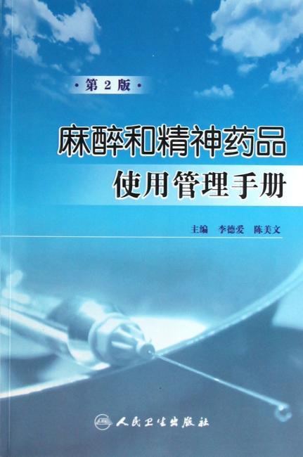 麻醉和精神药品使用管理手册(第2版)