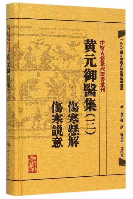 中医古籍整理丛书重刊·黄元御医集(三)伤寒悬解  伤寒说意