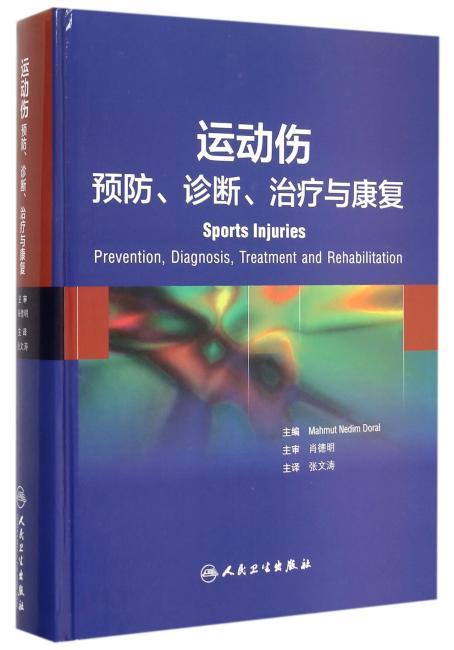 运动伤:预防、诊断、治疗与康复(翻译版)