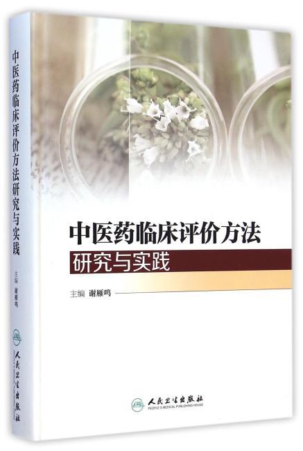 中医药临床评价方法研究与实践