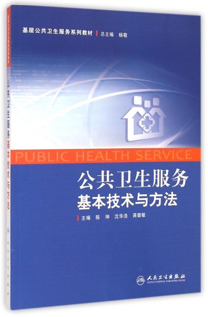 公共卫生服务基本技术与方法
