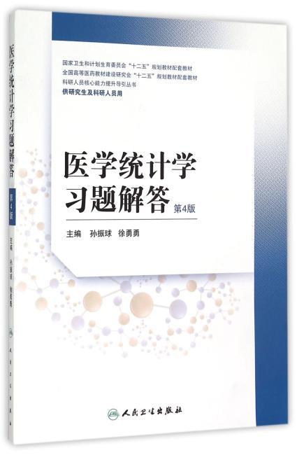 医学统计学习题解答(第4版/研究生配教)