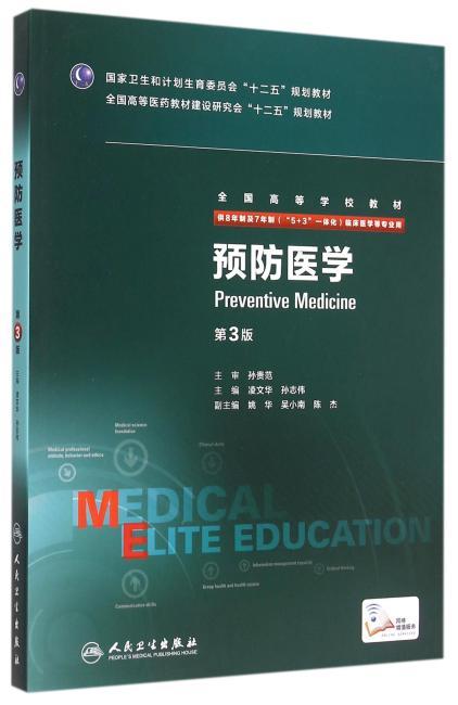 预防医学(第3版/八年制/配增值)