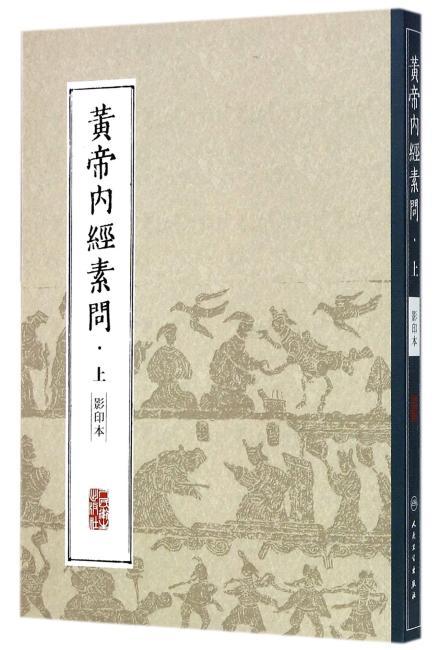 中医经典影印丛书·黄帝内经素问(影印本)·上