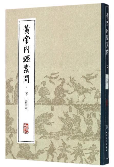 中医经典影印丛书·黄帝内经素问(影印本)·下