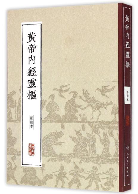 中医经典影印丛书·黄帝内经灵枢(影印本)