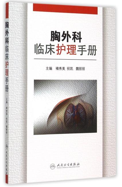 胸外科临床护理手册