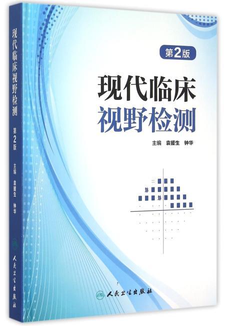 现代临床视野检测(第2版)