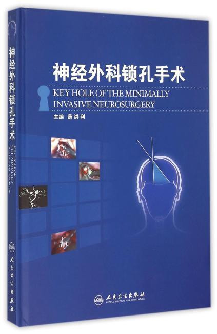 神经外科锁孔手术