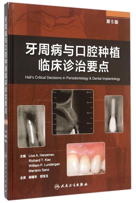 牙周病与口腔种植临床诊治要点(翻译版)