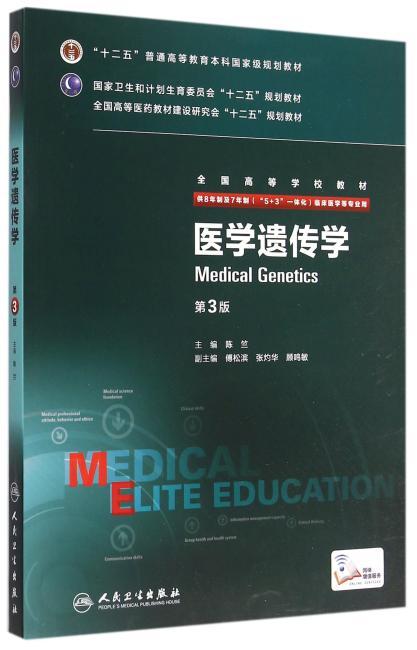 医学遗传学(第3版/八年制/配增值)