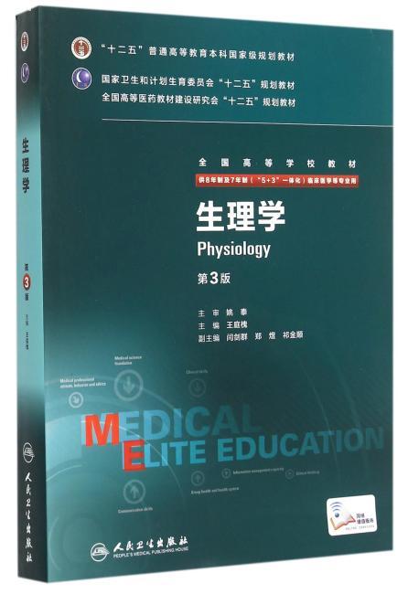 生理学(第3版/八年制/配增值)
