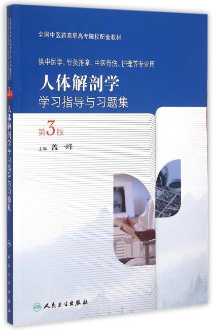 人体解剖学学习指导与习题集(第3版/高职中医配教)