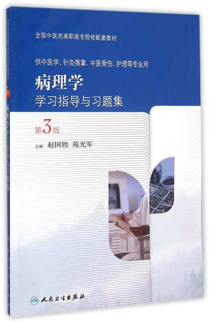 病理学学习指导与习题集(第3版/高职中医配教)