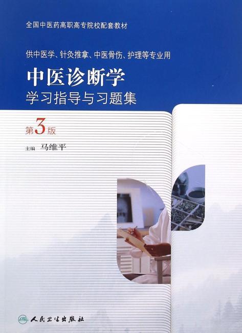 中医诊断学学习指导与习题集(第3版/高职中医配教)