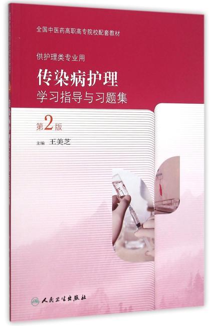 传染病护理学习指导与习题集(第2版/高职中医配教)