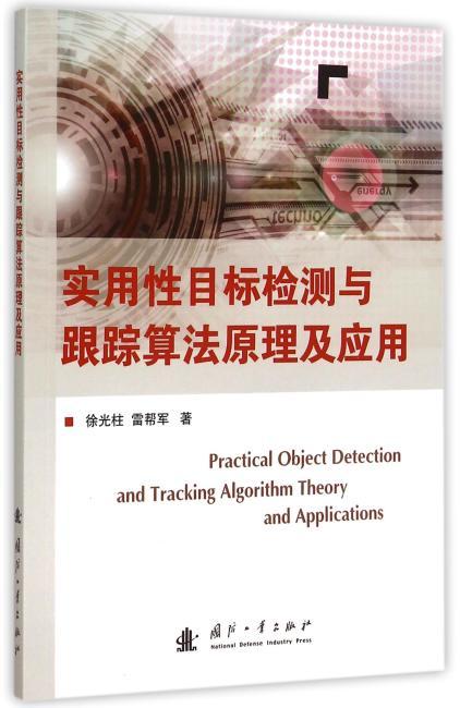 实用性目标检测与跟踪算法原理与应用
