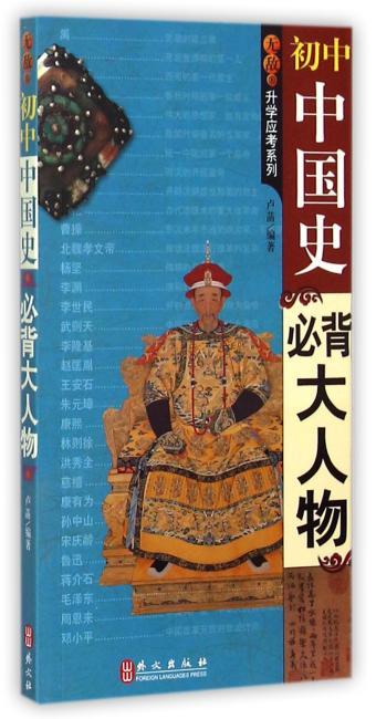 无敌初中中国史必背大人物
