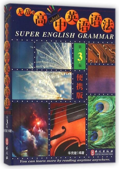 无敌高中语法便携版第3版