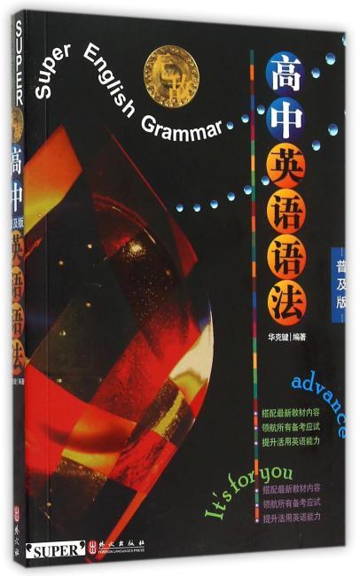无敌高中英语语法普及版第3版
