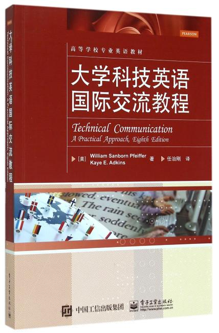 大学科技英语国际交流教程