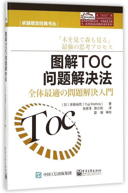 图解TOC问题解决法(全彩)
